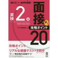 英検2級面接・攻略ポイント20 CD付/アスク出版編集部|boox