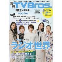 別冊TV Bros.全国ラジオ特集
