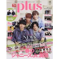 TVガイドplus vol.38(2020SPRING ISSUE)