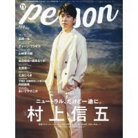 日曜はクーポン有/ TVガイドperson vol.106