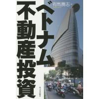 著:有馬壽志 出版社:あっぷる出版社 発行年月:2015年06月 キーワード:ビジネス書