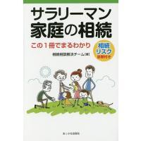 著:相続相談解決チーム 出版社:あっぷる出版社 発行年月:2016年07月