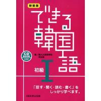 日曜はクーポン有/ できる韓国語 「話す・聞く・読む・書く」をしっかり学べます。 初級1 CD BOOK 新装版