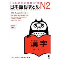 日本語総まとめ N2 漢字