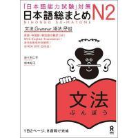 日本語総まとめ N2文法