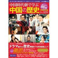 中国時代劇で学ぶ中国の歴史 2020年版/渡邉義浩