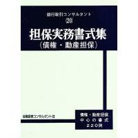 出版社:金融図書コンサルタント社 シリーズ名等:銀行取引コンサルタント 20