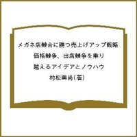 著:村松美尚 出版社:経営情報出版社 発行年月:1996年10月