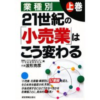 編:商業システム研究センター21世紀経営研究 出版社:経営情報出版社 発行年月:1997年01月
