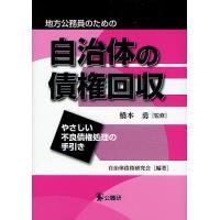 編著:自治体債権研究会 出版社:公職研 発行年月:2010年03月