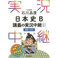 石川晶康日本史B講義の実況中継 1/石川晶康