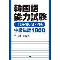 出版社:語研 発行年月:2015年08月