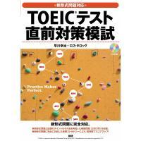 著:早川幸治 著:ロス・タロック 出版社:語研 発行年月:2016年07月 キーワード:TOEIC