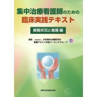 集中治療看護師のための臨床実践テキスト 療養状況と看護編/日本集中治療医学会看護テキスト作成ワーキンググループ