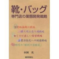 著:水飼茂 出版社:繊研新聞社 発行年月:2002年08月