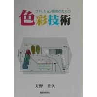 著:天野豊久 出版社:繊研新聞社 発行年月:2003年06月