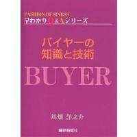 編:川畑洋之介 出版社:繊研新聞社 発行年月:2003年10月 シリーズ名等:FASHION BUS...