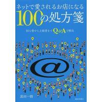 著:黒田一樹 出版社:繊研新聞社 発行年月:2013年10月