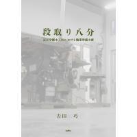 著:吉田巧 出版社:サンライズ出版 発行年月:2016年05月