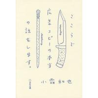著:小霜和也 出版社:宣伝会議 発行年月:2014年11月 キーワード:ビジネス書
