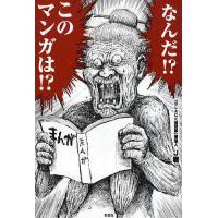 編:J君 出版社:彩図社 発行年月:2010年11月