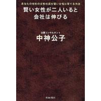 著:中神公子 出版社:致知出版社 発行年月:2012年06月 キーワード:ビジネス書