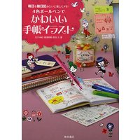 著:石川由紀 著:蔵澄咲帆 著:西谷久 出版社:東京書店 発行年月:2012年10月