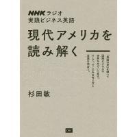 現代アメリカを読み解く NHKラジオ実践ビジネス英語 Business Communication In Action/杉田敏
