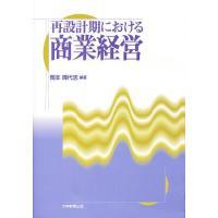 編著:岡本輝代志 出版社:大学教育出版 発行年月:1997年07月