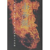 著:今駒清則 出版社:奈良新聞社 発行年月:2007年03月