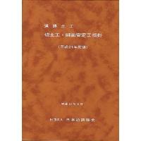 出版社:日本道路協会 発行年月:2009年06月