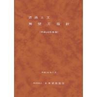 編集:日本道路協会 出版社:日本道路協会 発行年月:2012年07月