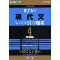 出口の現代文レベル別問題集 大学受験 4/出口汪|boox