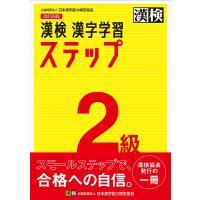 漢検2級漢字学習ステップ