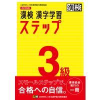 日曜はクーポン有/ 漢検3級漢字学習ステップ