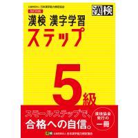 日曜はクーポン有/ 漢検5級漢字学習ステップ