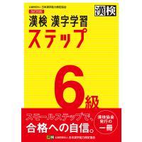 漢検6級漢字学習ステップ