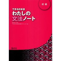 できる日本語わたしの文法ノート 初級/嶋田和子/できる日本語教材開発プロジェクト