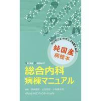 総合内科病棟マニュアル/筒泉貴彦/山田悠史/小坂鎮太郎