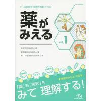 薬がみえる vol.1/医療情報科学研究所