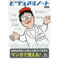 ビジュアルノート/医療情報科学研究所/茨木保
