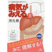 病気がみえる vol.1/医療情報科学研究所