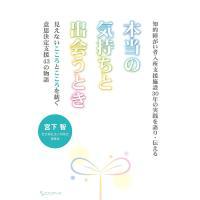 著:宮下智 出版社:エスコアール 発行年月:2018年03月