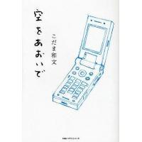 著:こだま和文 出版社:K&Bパブリッシャーズ 発行年月:2010年04月