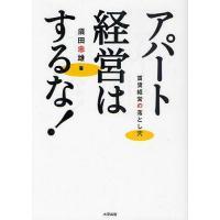 著:須田忠雄 出版社:大空出版 発行年月:2011年07月 キーワード:ビジネス書