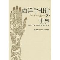 著:伊泉龍一 著:ジューン澁澤 出版社:駒草出版 発行年月:2007年03月