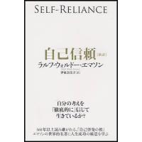 自己信頼 新訳 世界的名著に学ぶ人生成功の極意/ラルフ・ウォルドー・エマソン/伊東奈美子|boox