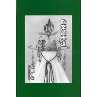 著:松田存 出版社:かりばね書房 発行年月:2010年08月