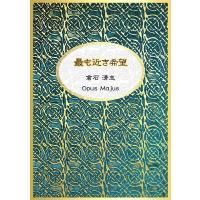 著:倉石清志 出版社:Opus Majus 発行年月:2015年03月