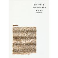 著:倉石清志 出版社:Opus Majus 発行年月:2018年04月